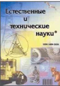 estestvennye-i-tekhnicheskie-nauki