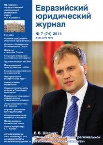 evrazijskij-yuridicheskij-zhurnal