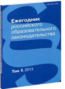 ezhegodnik-rossijskogo-obrazovatelnogo-zakonodatelstva