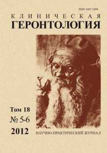 klinicheskaya-gerontologiya