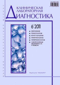 klinicheskaya-laboratornaya-diagnostika