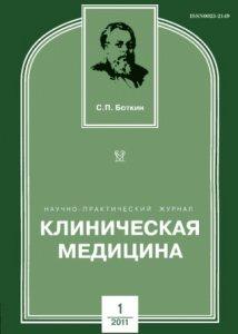 klinicheskaya-meditsina