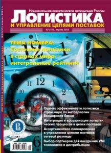 logistika-i-upravlenie-tsepyami-postavok