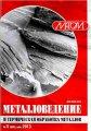 metallovedenie-i-termicheskaya-obrabotka-metallov