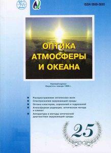 optika-atmosfery-i-okeana