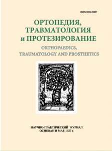 ortopediya-travmatologiya-i-protezirovanie