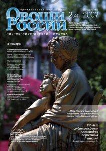 ovoshchi-rossii