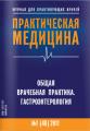 prakticheskaya-meditsina