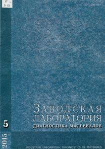 zavodskaya-laboratoriya-diagnostika-materialov