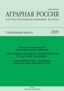 agrarnaya-rossiya