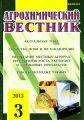agrokhimicheskij-vestnik