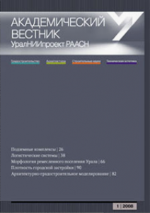 akademicheskij-vestnik-uralniiproekt-raasn
