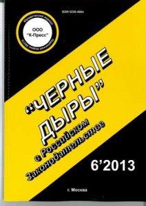 chernye-dyry-v-rossijskom-zakonodatelstve