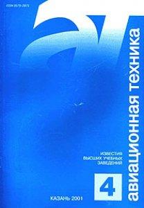 izvestiya-vysshikh-uchebnykh-zavedenij-aviatsionnaya-tekhnika