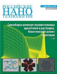 rossijskie-nanotekhnologii