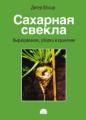 sakharnaya-svekla