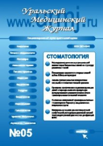 uralskij-meditsinskij-zhurnal