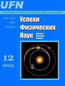 uspekhi-fizicheskikh-nauk