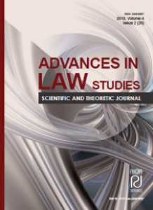 advances-in-law-studies