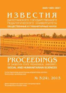 izvestija-dagestanskogo-gosudarstvennogo-pedagogicheskogo-universiteta-obshhestvennye-i-gumanitarnye-nauki