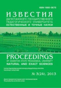 izvestija-dagestanskogo-gosudarstvennogo-pedagogicheskogo-universiteta