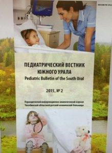 pediatricheskij-vestnik-juzhnogo-urala