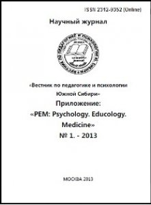 pem-psychology-educology-medicine