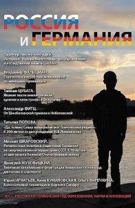 rossija-i-germanija-nauchnyj-gumbol-dtovskij-zhurnal