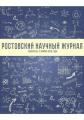 rostovskij-nauchnyj-zhurnal