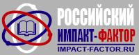 Импакт-фактор российских научных журналов