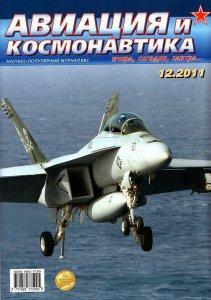 aviatsiya-i-kosmonavtika-vchera-segodnya-zavtra