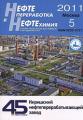 neftepererabotka-i-neftekhimiya-nauchno-tekhnicheskie-dostizheniya-i-peredovoj-opyt