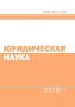 yuridicheskaya-nauka