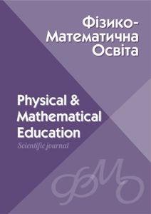 fiziko-matematicheskoe-obrazovanie