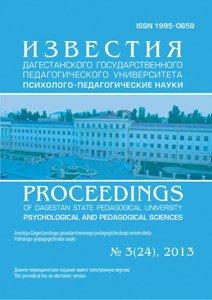 izvestija-dagestanskogo-gosudarstvennogo-pedagogicheskogo-universiteta-psihologo-pedagogicheskie-nauki