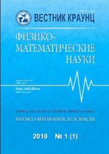 vestnik-kraunc-fiziko-matematicheskie-nauki
