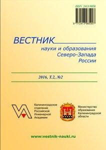 vestnik-nauki-i-obrazovanija-severo-zapada-rossii